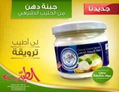 New, spread cheese from fresh milk